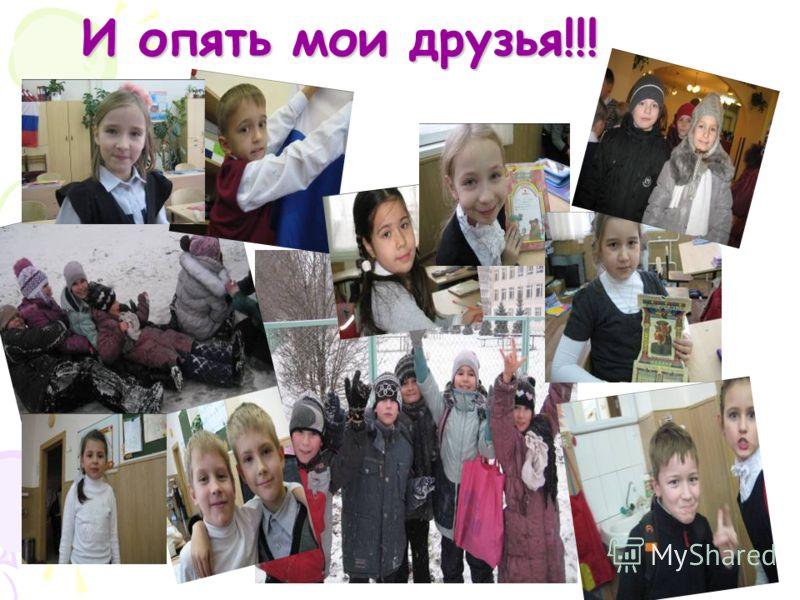 Моя школа! Мои друзья!