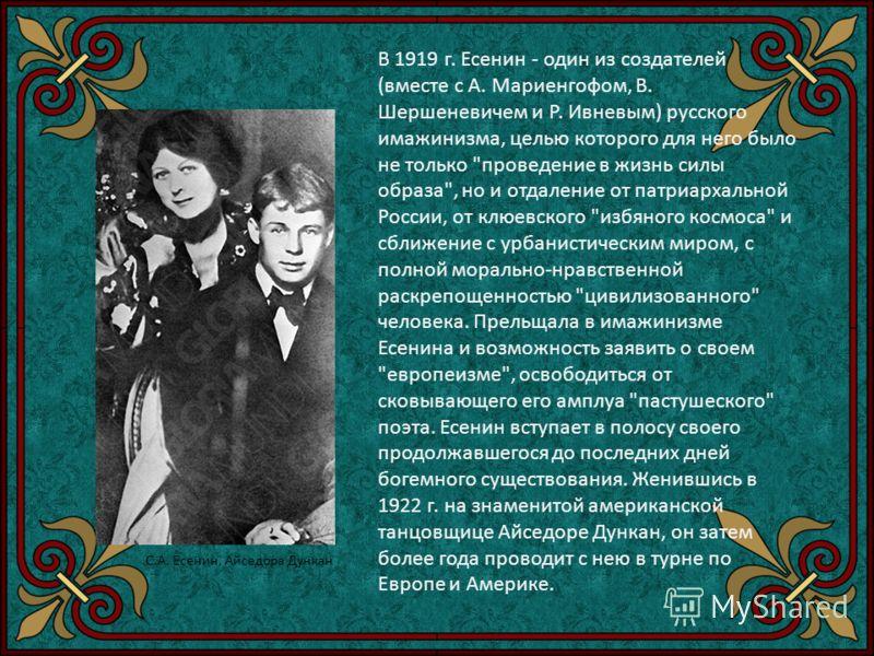 В 1919 г. Есенин - один из создателей (вместе с А. Мариенгофом, В. Шершеневичем и Р. Ивневым) русского имажинизма, целью которого для него было не только