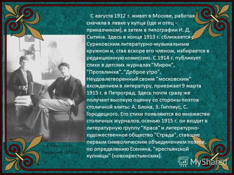 С августа 1912 г. живет в Москве, работая сначала в лавке у купца (где и отец - приказчиком), а затем в типографии И. Д. Сытина. Здесь в конце 1913 г. сближается с Суриковским литературно-музыкальным кружком и, став вскоре его членом, избирается в ре