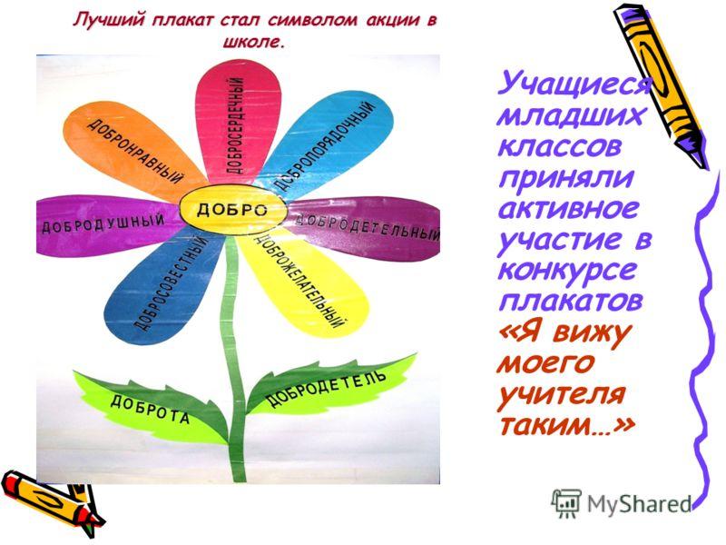 Лучший плакат стал символом акции в школе. Учащиеся младших классов приняли активное участие в конкурсе плакатов «Я вижу моего учителя таким…»