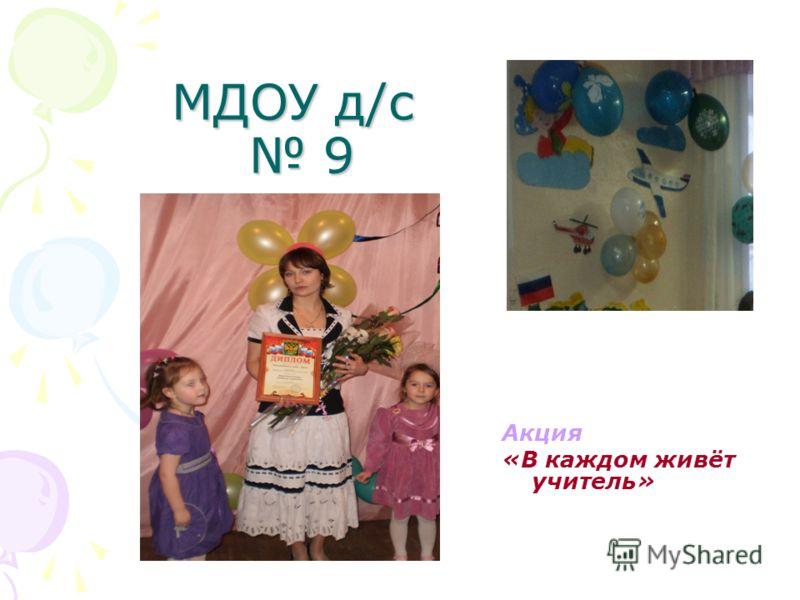 МДОУ д/с 9 Акция «В каждом живёт учитель»