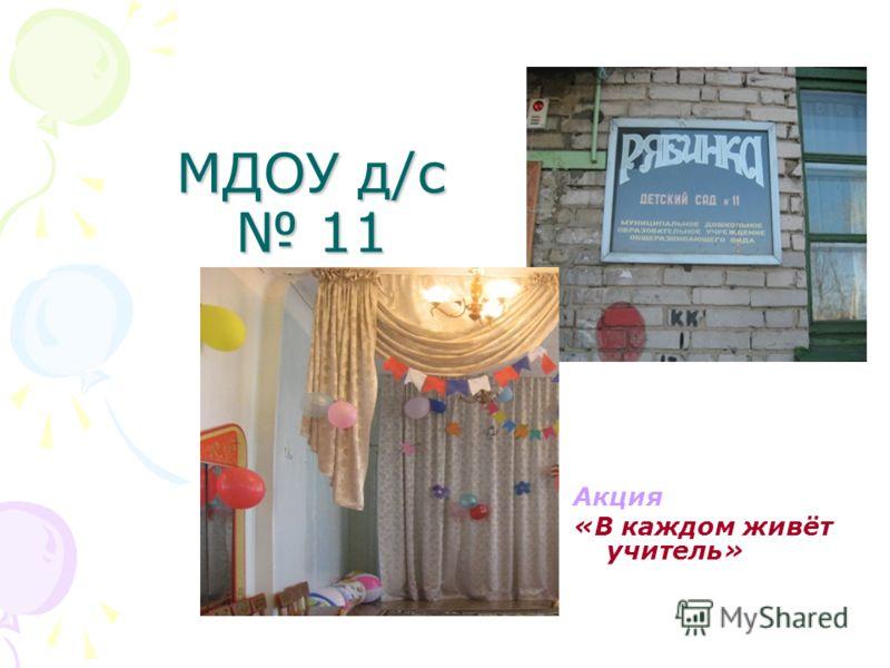 МДОУ д/с 11 Акция «В каждом живёт учитель»