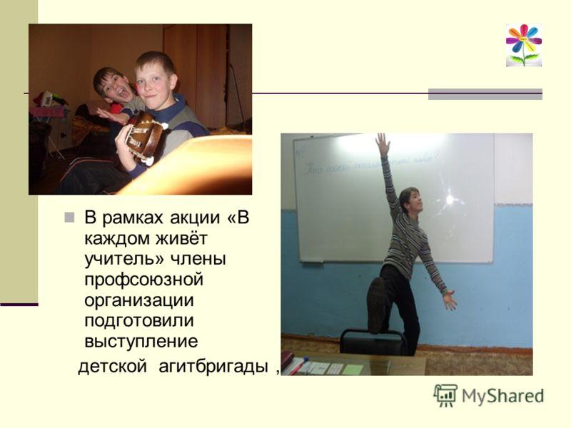 В рамках акции «В каждом живёт учитель» члены профсоюзной организации подготовили выступление детской агитбригады,