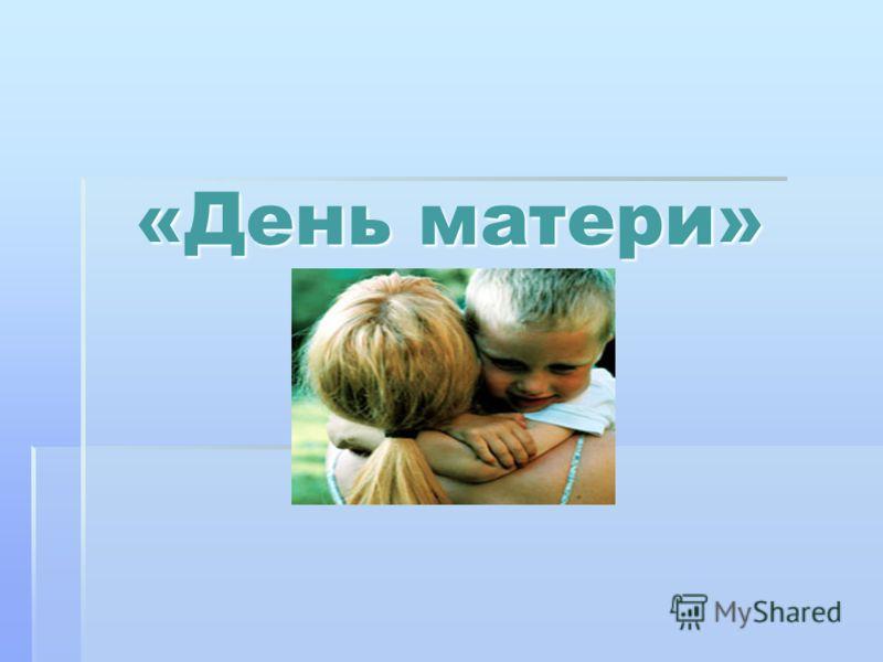 «День матери»