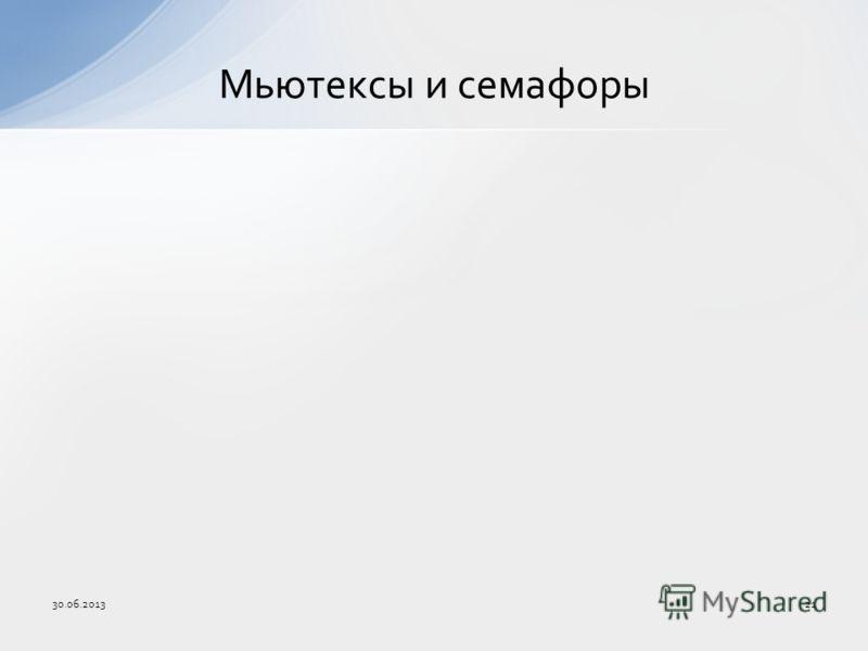 30.06.201321 Мьютексы и семафоры