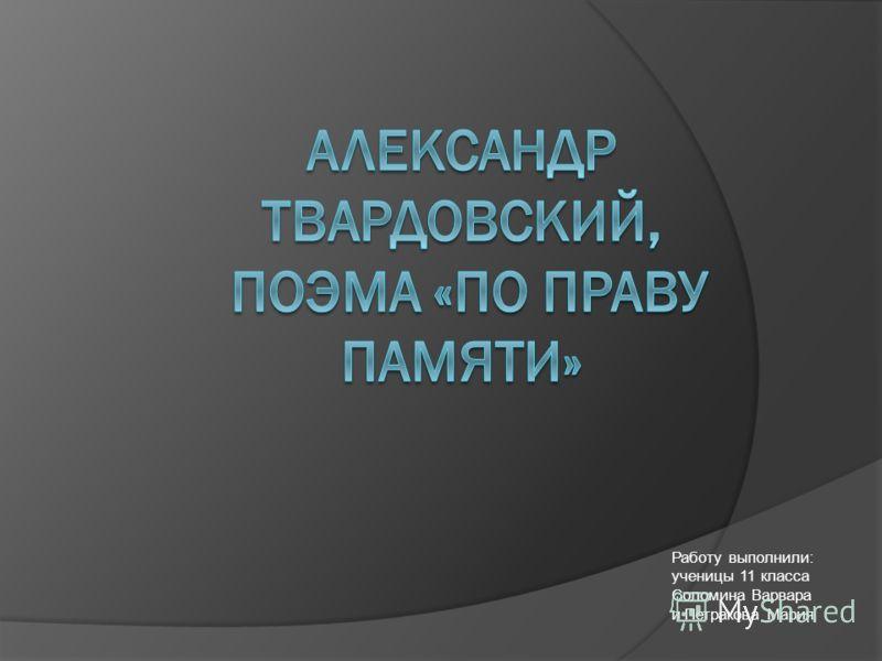 Работу выполнили: ученицы 11 класса Соломина Варвара и Петракова Мария