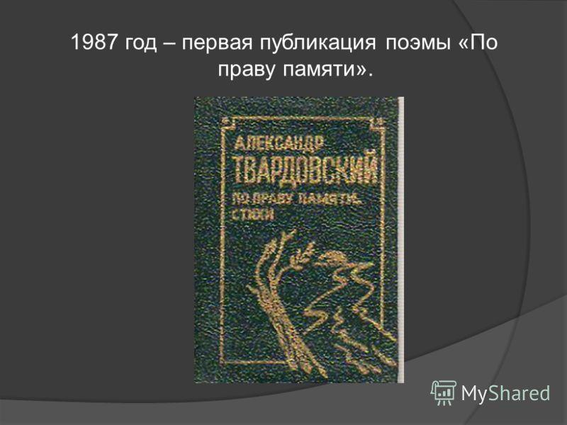 1987 год – первая публикация поэмы «По праву памяти».