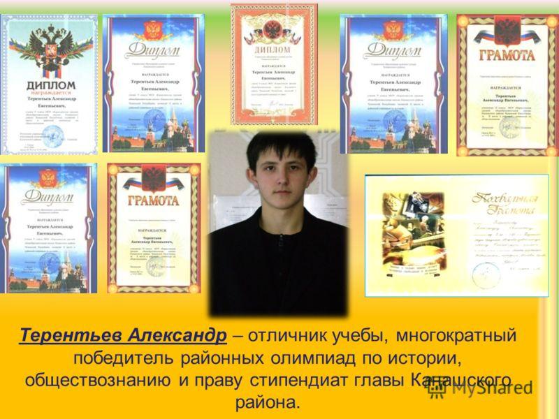 Терентьев Александр – отличник учебы, многократный победитель районных олимпиад по истории, обществознанию и праву стипендиат главы Канашского района.