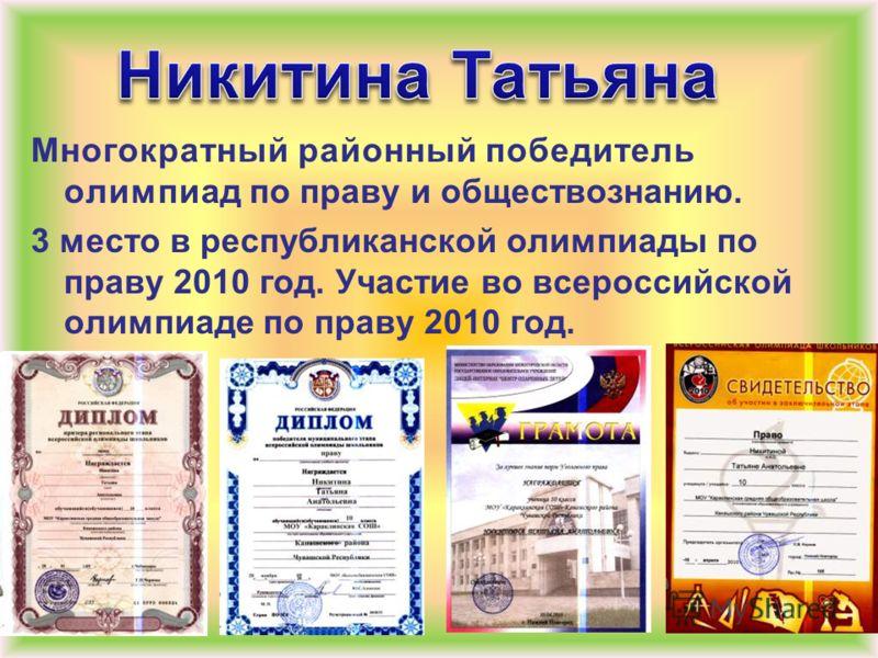 Многократный районный победитель олимпиад по праву и обществознанию. 3 место в республиканской олимпиады по праву 2010 год. Участие во всероссийской олимпиаде по праву 2010 год.