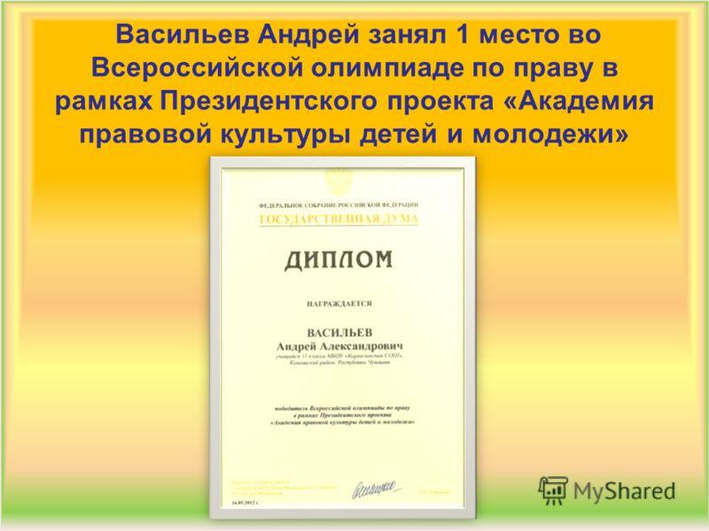 Васильев Андрей занял 1 место во Всероссийской олимпиаде по праву в рамках Президентского проекта «Академия правовой культуры детей и молодежи» в 2012 году