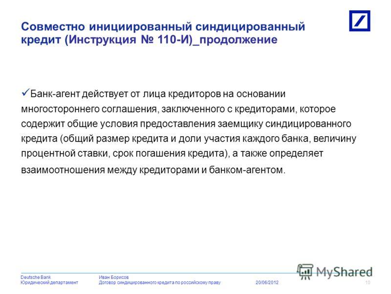 Deutsche BankDeutsche BankИван Борисов Юридический департаментДоговор синдицированного кредита по российскому праву 20/06/2012 Каждый кредитор обладает индивидуальным правом требования к заемщику (основной суммы долга и процентов по кредиту) согласно