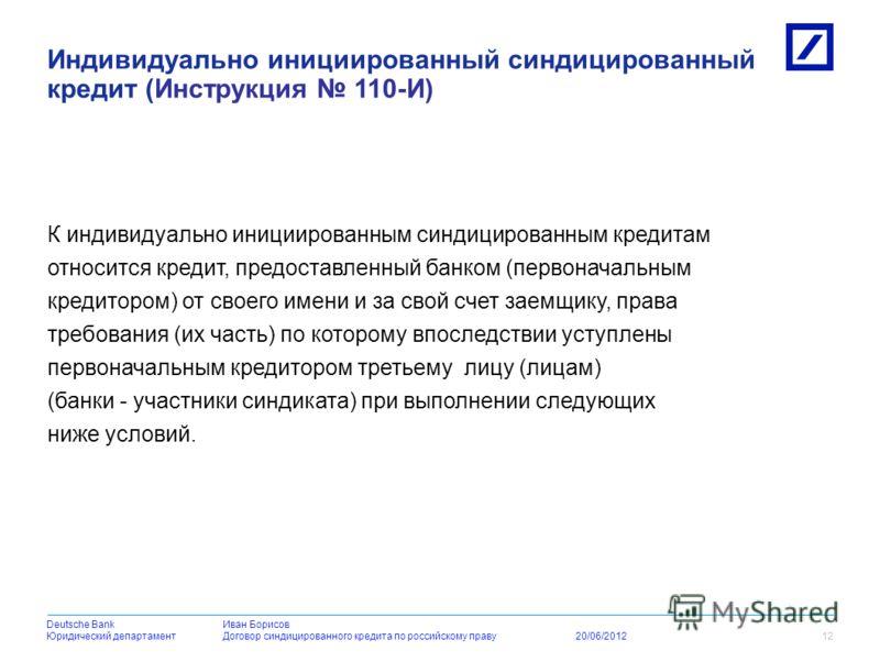 Deutsche BankDeutsche BankИван Борисов Юридический департаментДоговор синдицированного кредита по российскому праву 20/06/2012 Совместно инициированный синдицированный кредит (Инструкция 110-И)_продолжение 11 10cLD0667_Section7_GTBq409English.ppt