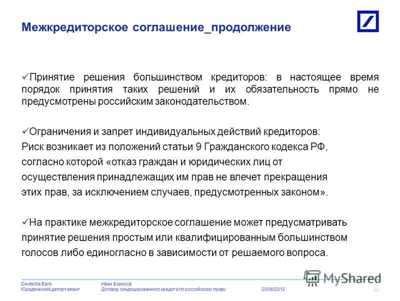 Deutsche BankDeutsche BankИван Борисов Юридический департаментДоговор синдицированного кредита по российскому праву 20/06/2012 В настоящее время: Межкредиторское соглашение прямо не предусмотрено гражданским законодательством. Стороны руководствуются