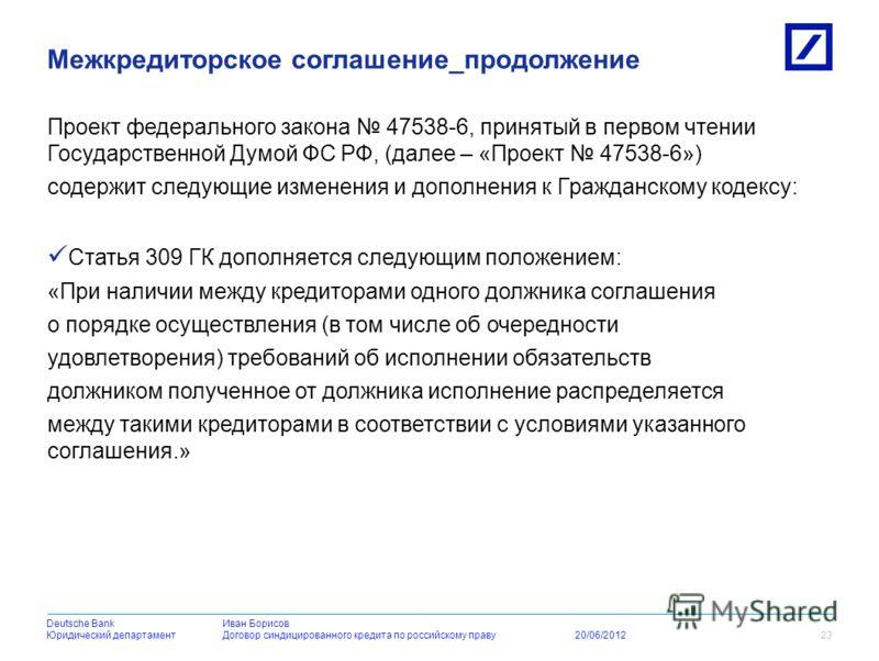Deutsche BankDeutsche BankИван Борисов Юридический департаментДоговор синдицированного кредита по российскому праву 20/06/2012 Принятие решения большинством кредиторов: в настоящее время порядок принятия таких решений и их обязательность прямо не пре