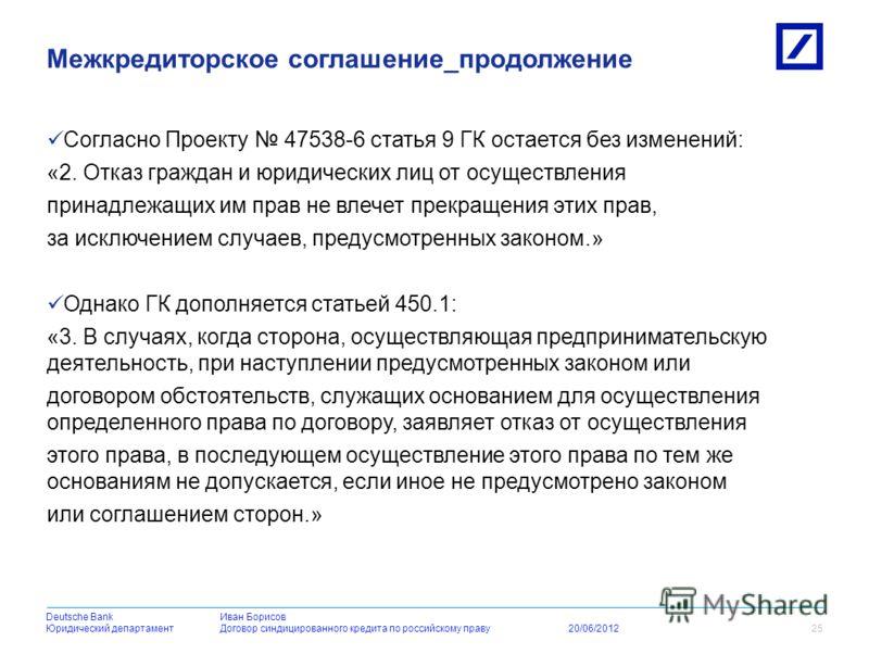 Deutsche BankDeutsche BankИван Борисов Юридический департаментДоговор синдицированного кредита по российскому праву 20/06/2012 Статья 450 ГК дополняется следующим положением: «Многосторонним договором, связанным с осуществлением всеми его сторонами п