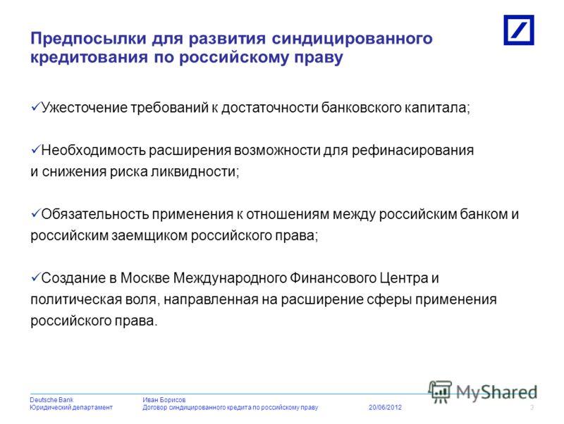Deutsche BankDeutsche BankИван Борисов Юридический департаментДоговор синдицированного кредита по российскому праву 20/06/2012 Для кредиторов: 1) распределение кредитных рисков между несколькими кредиторами; 2) диверсификация кредитного портфеля банк