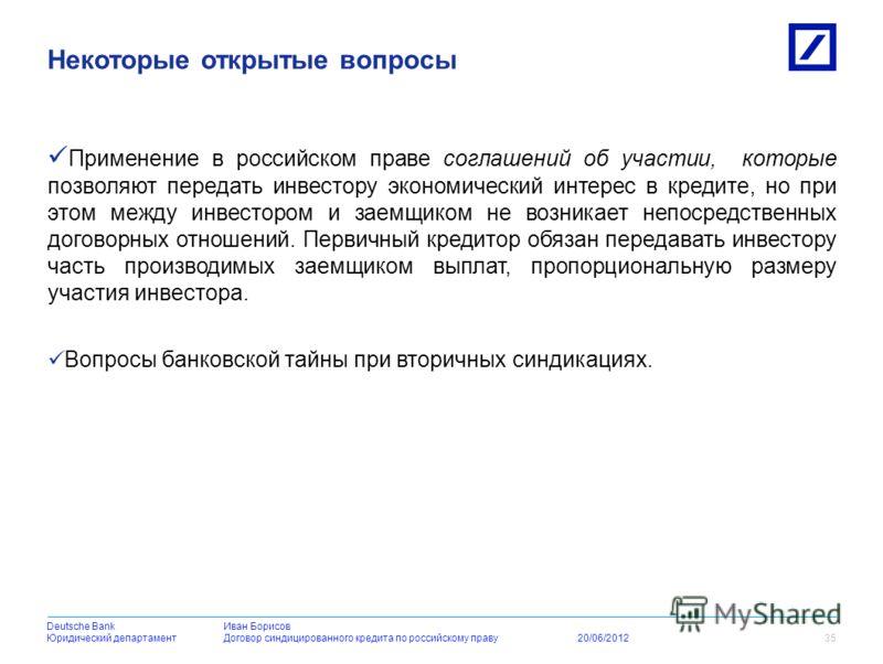 Deutsche BankDeutsche BankИван Борисов Юридический департаментДоговор синдицированного кредита по российскому праву 20/06/2012 Заверения об обстоятельствах - Статья 431.2: «1. Сторона, которая при заключении договора или после его заключения дала дру