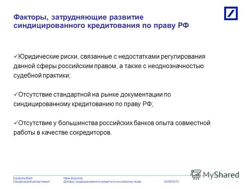 Deutsche BankDeutsche BankИван Борисов Юридический департаментДоговор синдицированного кредита по российскому праву 20/06/2012 Ужесточение требований к достаточности банковского капитала; Необходимость расширения возможности для рефинасирования и сни