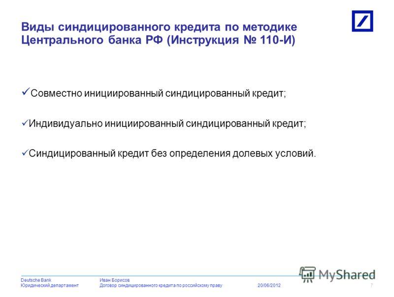 Deutsche BankDeutsche BankИван Борисов Юридический департаментДоговор синдицированного кредита по российскому праву 20/06/2012 Можно выделить первичную и вторичную синдикации. При первичной синдикации участники синдиката (кредиторы) действуют совмест