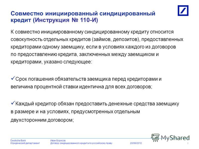 Deutsche BankDeutsche BankИван Борисов Юридический департаментДоговор синдицированного кредита по российскому праву 20/06/2012 Совместно инициированный синдицированный кредит; Индивидуально инициированный синдицированный кредит; Синдицированный креди