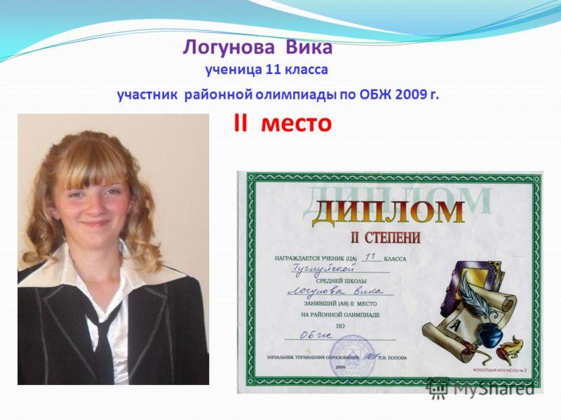 Логунова Вика ученица 11 класса участник районной олимпиады по ОБЖ 2009 г. II место