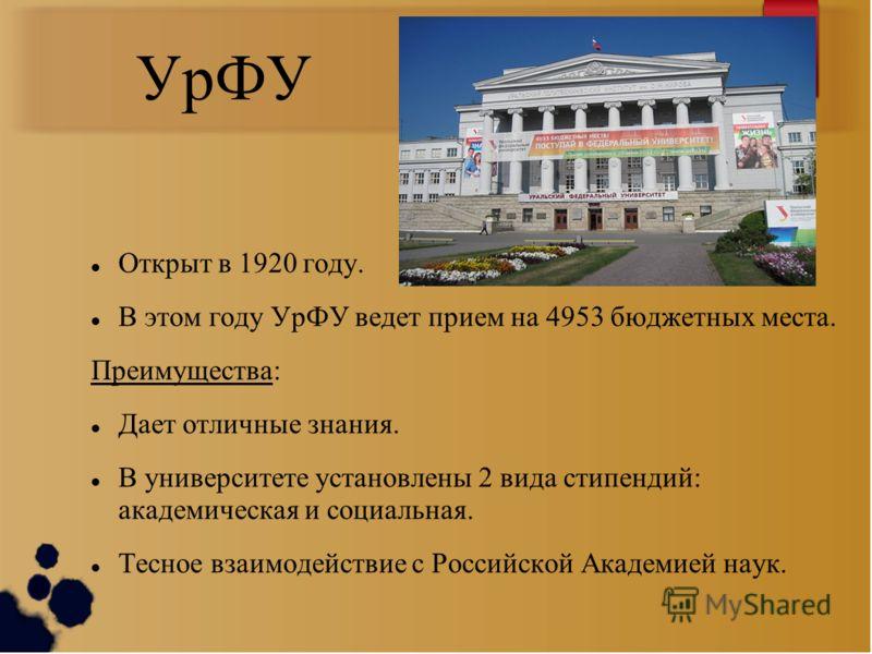 ОГУ Был открыт в 1971 году Преимущества: занимает 1 место в рейтинге вузов Оренбургской области 1 место по количеству бюджетных мест Небольшое расстояние от дома. Недостатки: предоставление общежития небольшой части студентов