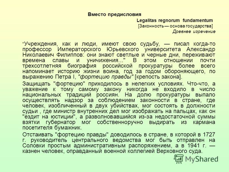 Вместо предисловия Legalitas regnorum fundamentum [Законность основа государства] Древнее изречение