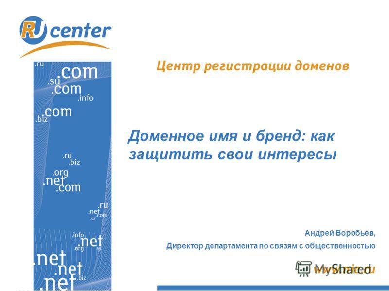 Андрей Воробьев, Директор департамента по связям с общественностью Доменное имя и бренд: как защитить свои интересы