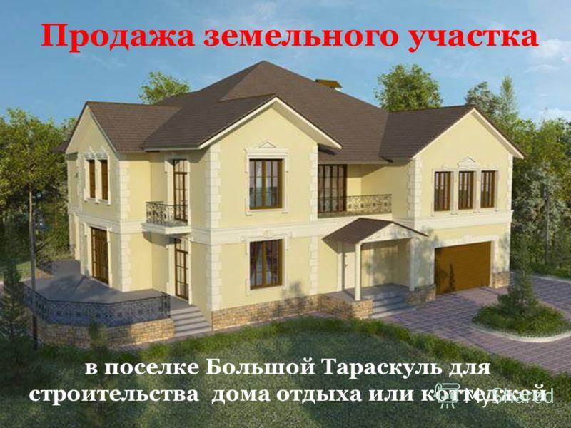 в поселке Большой Тараскуль для строительства дома отдыха или коттеджей Продажа земельного участка
