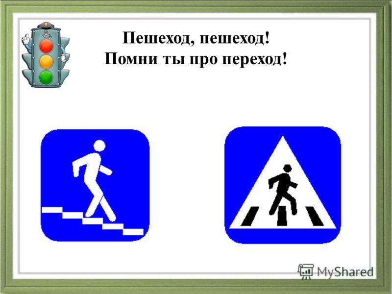 Пешеход, пешеход! Помни ты про переход!