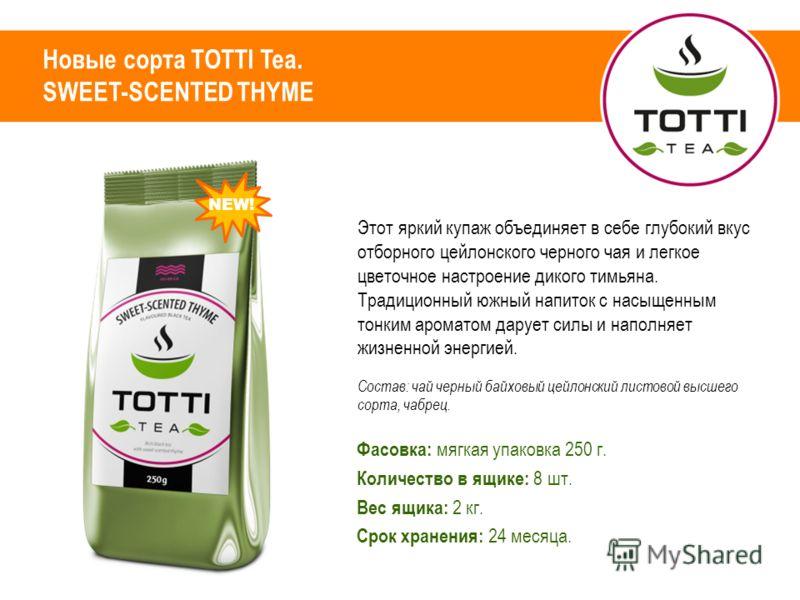 Новые сорта TOTTI Tea. SWEET-SCENTED THYME Фасовка: мягкая упаковка 250 г. Количество в ящике: 8 шт. Вес ящика: 2 кг. Срок хранения: 24 месяца. Этот яркий купаж объединяет в себе глубокий вкус отборного цейлонского черного чая и легкое цветочное наст