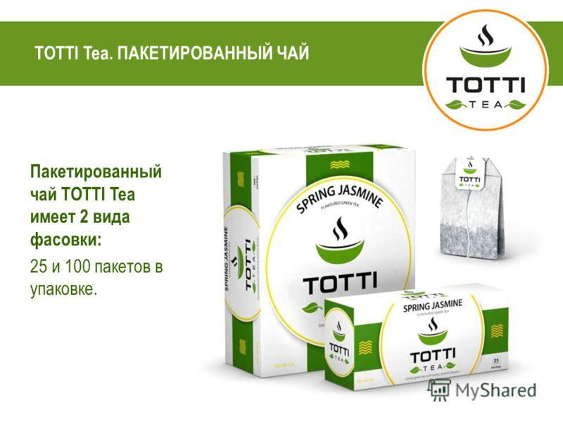 TOTTI Tea. ПАКЕТИРОВАННЫЙ ЧАЙ Пакетированный чай TOTTI Tea имеет 2 вида фасовки: 25 и 100 пакетов в упаковке.