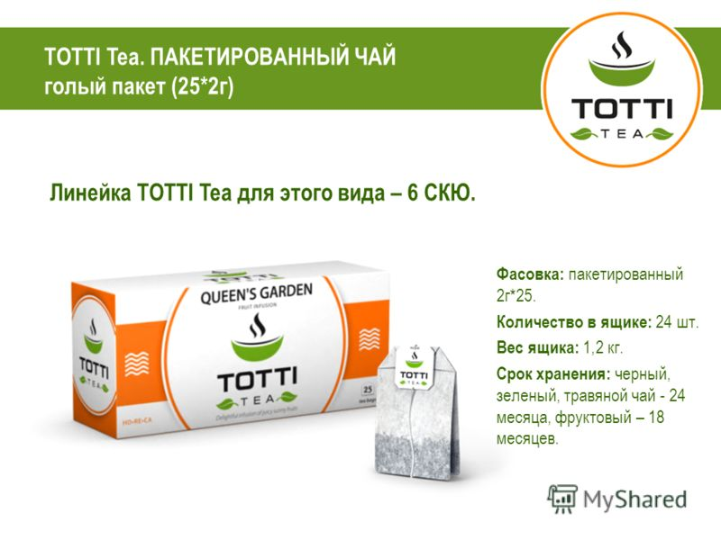 TOTTI Tea. ПАКЕТИРОВАННЫЙ ЧАЙ голый пакет (25*2г) Фасовка: пакетированный 2г*25. Количество в ящике: 24 шт. Вес ящика: 1,2 кг. Срок хранения: черный, зеленый, травяной чай - 24 месяца, фруктовый – 18 месяцев. Линейка TOTTI Tea для этого вида – 6 СКЮ.