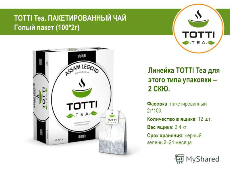 TOTTI Tea. ПАКЕТИРОВАННЫЙ ЧАЙ Голый пакет (100*2г) Линейка TOTTI Tea для этого типа упаковки – 2 СКЮ. Фасовка: пакетированный 2г*100. Количество в ящике: 12 шт. Вес ящика: 2,4 кг. Срок хранения: черный, зеленый -24 месяца.