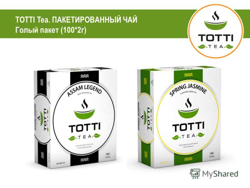 TOTTI Tea. ПАКЕТИРОВАННЫЙ ЧАЙ Голый пакет (100*2г)
