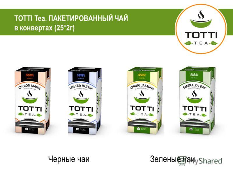 TOTTI Tea. ПАКЕТИРОВАННЫЙ ЧАЙ в конвертах (25*2г) Зеленые чаиЧерные чаи
