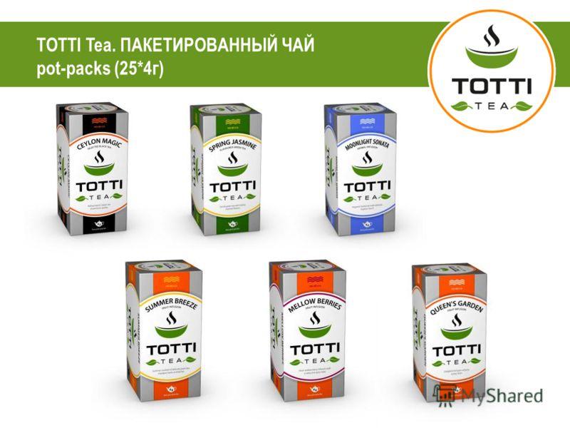 TOTTI Tea. ПАКЕТИРОВАННЫЙ ЧАЙ pot-packs (25*4г)