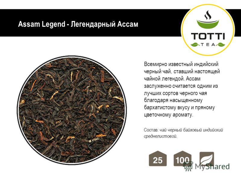 Assam Legend - Легендарный Ассам Всемирно известный индийский черный чай, ставший настоящей чайной легендой. Ассам заслуженно считается одним из лучших сортов черного чая благодаря насыщенному бархатистому вкусу и пряному цветочному аромату. Состав :