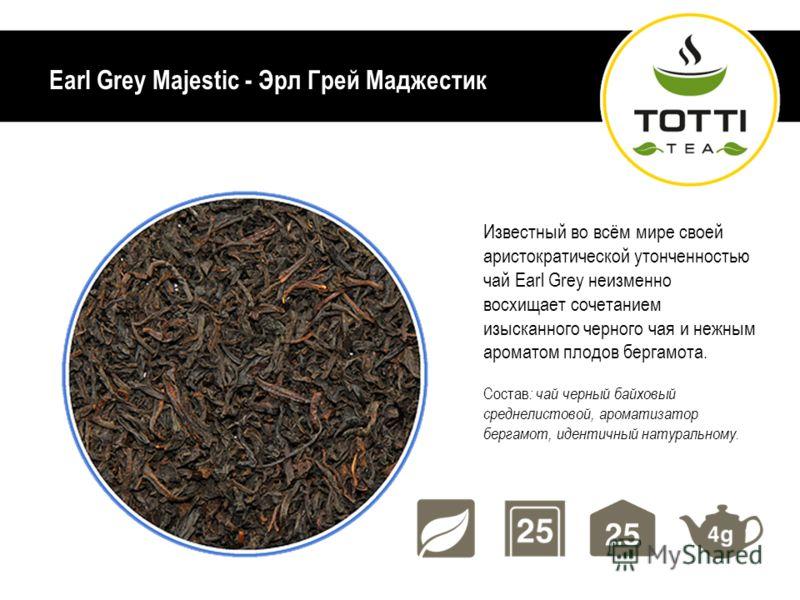 Earl Grey Majestic - Эрл Грей Маджестик Известный во всём мире своей аристократической утонченностью чай Earl Grey неизменно восхищает сочетанием изысканного черного чая и нежным ароматом плодов бергамота. Состав : чай черный байховый среднелистовой,