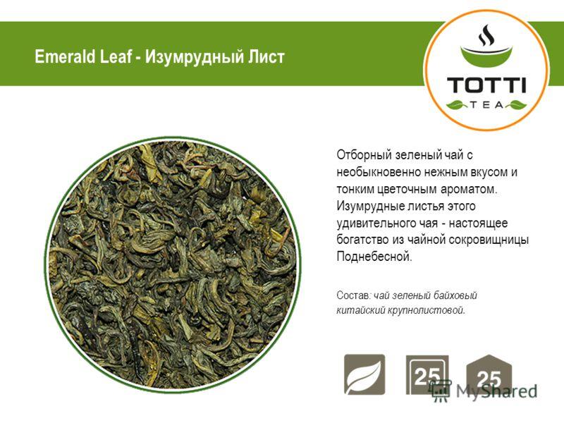 Emerald Leaf - Изумрудный Лист Отборный зеленый чай с необыкновенно нежным вкусом и тонким цветочным ароматом. Изумрудные листья этого удивительного чая - настоящее богатство из чайной сокровищницы Поднебесной. Состав : чай зеленый байховый китайский