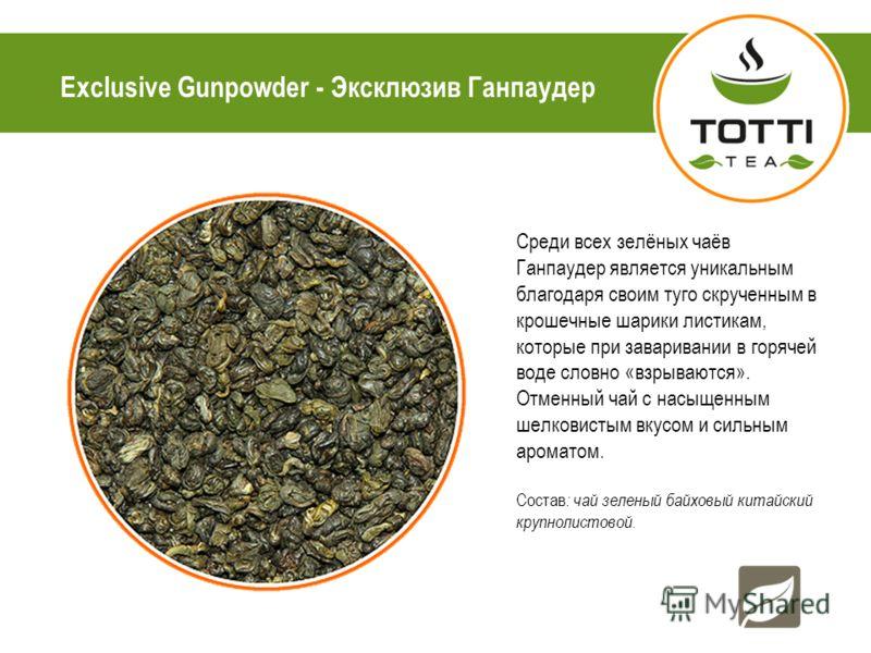 Exclusive Gunpowder - Эксклюзив Ганпаудер Среди всех зелёных чаёв Ганпаудер является уникальным благодаря своим туго скрученным в крошечные шарики листикам, которые при заваривании в горячей воде словно «взрываются». Отменный чай с насыщенным шелкови
