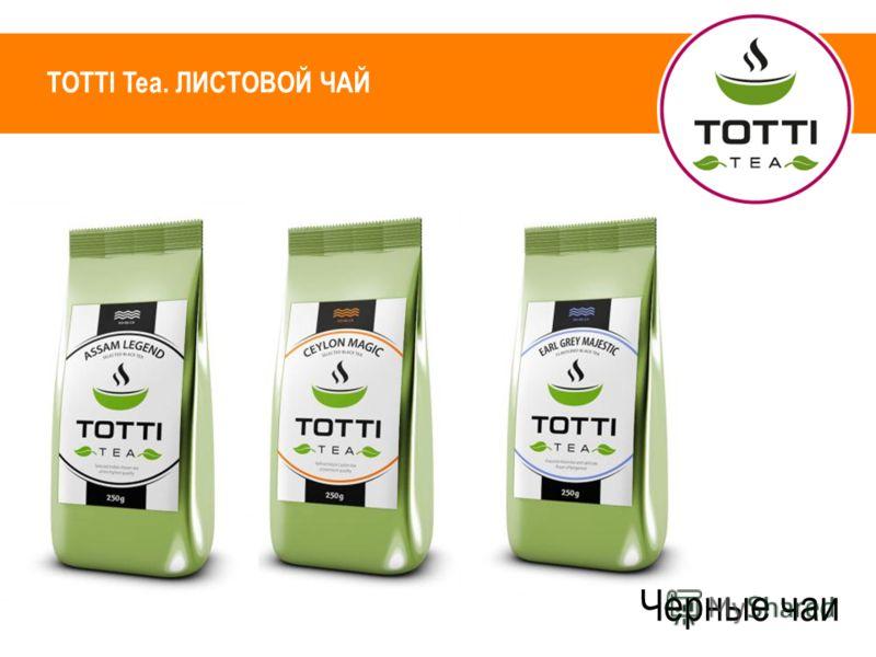 TOTTI Tea. ЛИСТОВОЙ ЧАЙ Черные чаи