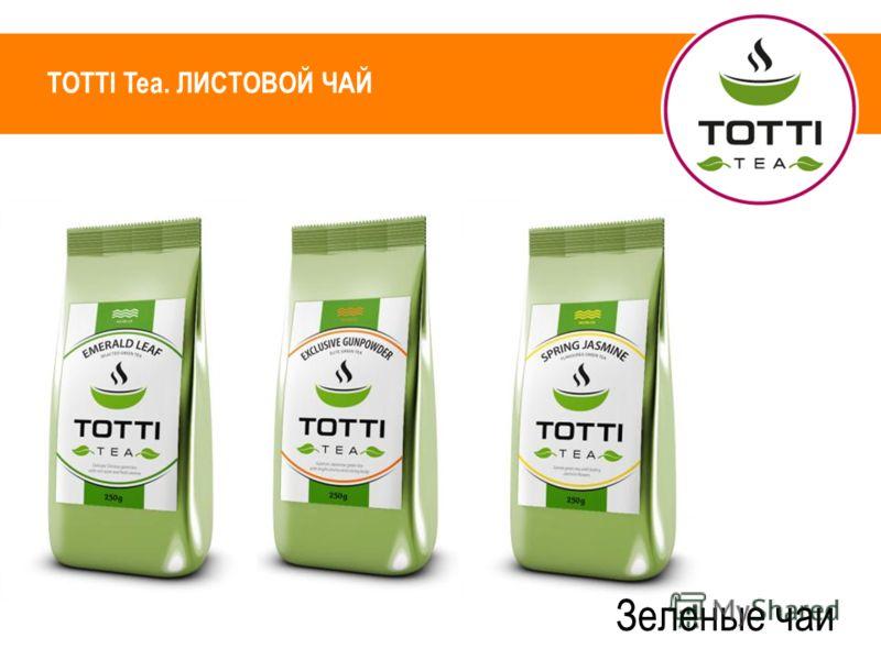 TOTTI Tea. ЛИСТОВОЙ ЧАЙ Зеленые чаи