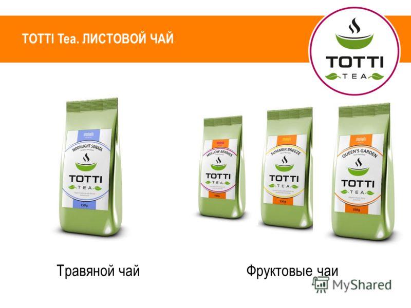 TOTTI Tea. ЛИСТОВОЙ ЧАЙ Фруктовые чаиТравяной чай