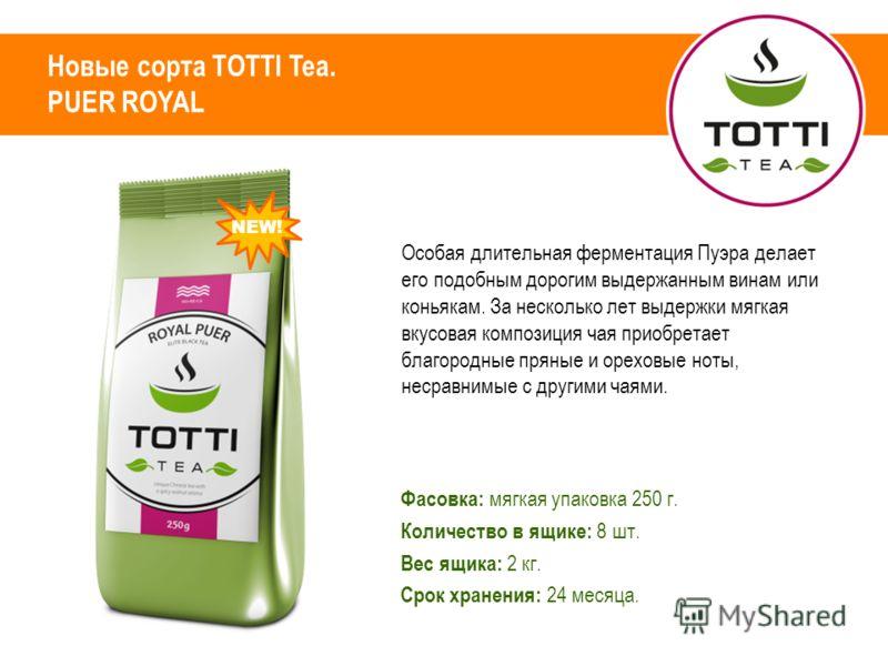 Новые сорта TOTTI Tea. PUER ROYAL Фасовка: мягкая упаковка 250 г. Количество в ящике: 8 шт. Вес ящика: 2 кг. Срок хранения: 24 месяца. Особая длительная ферментация Пуэра делает его подобным дорогим выдержанным винам или коньякам. За несколько лет вы