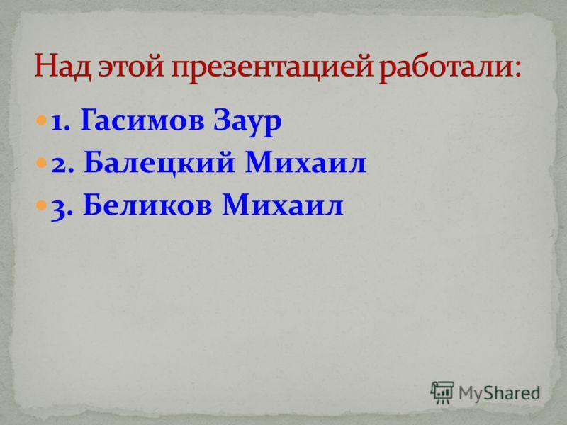 1. Гасимов Заур 2. Балецкий Михаил 3. Беликов Михаил