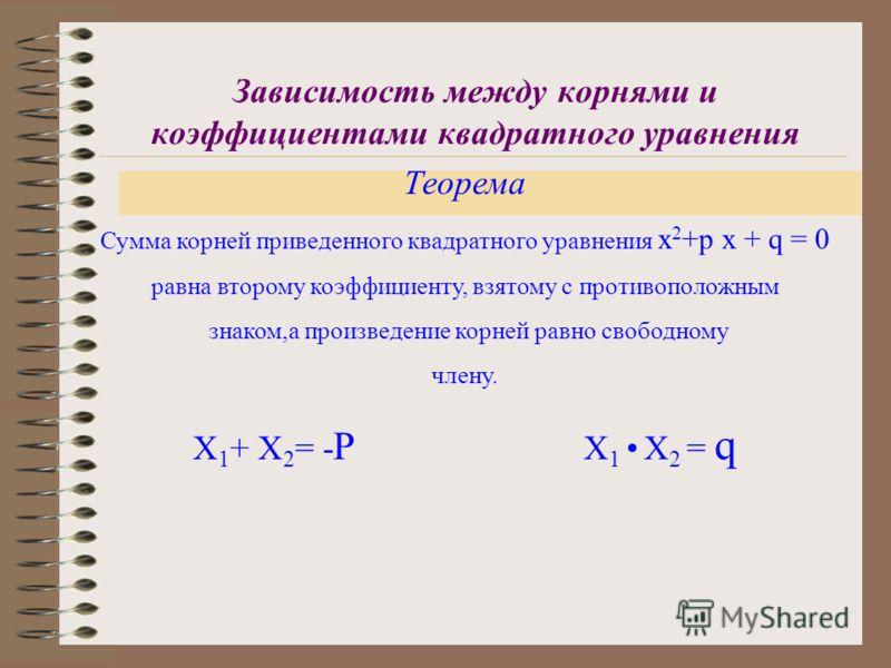 Франсуа Виет был по профессии адвокатом и много лет работал советником короля. В 1591 г. он ввел буквенные обозначения для коэффициентов при неизвестных в уравнениях, что дало возможность записать общими формулами корни уравнения и свойства. Впервые