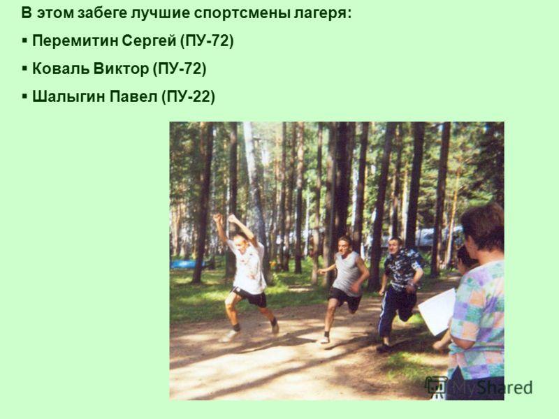 В этом забеге лучшие спортсмены лагеря: Перемитин Сергей (ПУ-72) Коваль Виктор (ПУ-72) Шалыгин Павел (ПУ-22)
