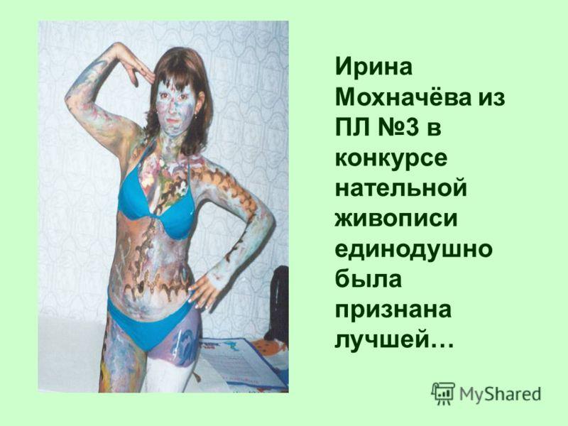 Ирина Мохначёва из ПЛ 3 в конкурсе нательной живописи единодушно была признана лучшей…