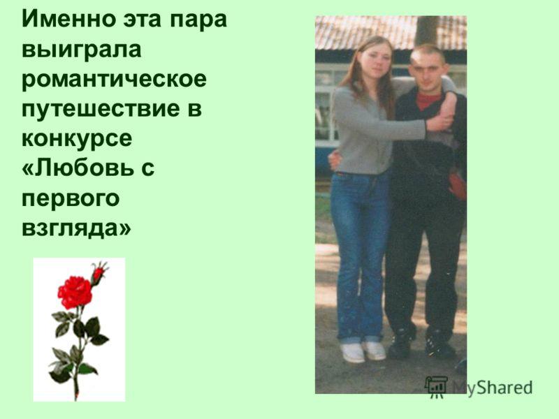 Именно эта пара выиграла романтическое путешествие в конкурсе «Любовь с первого взгляда»